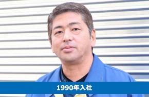 1992年入社